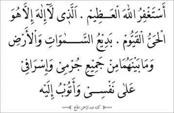 https://tausiyahislami.files.wordpress.com/2012/07/1351823_istighfar_subuh.jpg?w=300